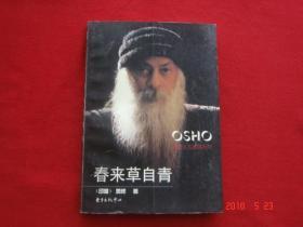 春来草自青 奥修著 虞莉 顾瑞荣译 东方出版中心96年1版1印
