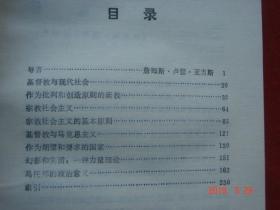宗教与世界丛书 政治期望 保罗蒂里希著 徐钧尧译 四川人民出版社
