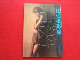 良凉编 钟锋译 法伯摄影集 广西人民出版社89年1版1印 正版现货