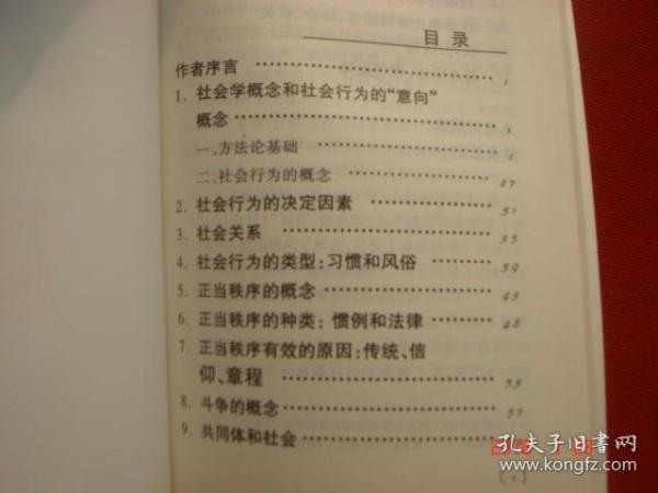 社会学的基本概念 马克斯韦伯著 胡景北译 上海人民出版社 正版