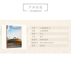 上海博物馆 展览陈列接收