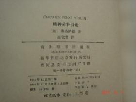 精神分析引论 弗洛伊德著 高觉敷译 商务印书馆84年1版1印 私藏