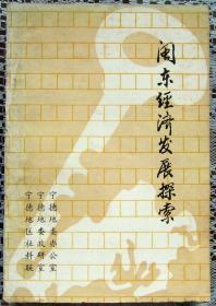 闽东经济发展探索
