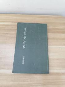 守拙斋诗稿(袁本良签赠本)
