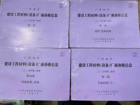 广州地区建设工程材料(设备)厂商价格信息2019年第三季度 四册全