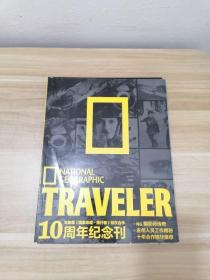 时尚旅游TRAVELER 10周年纪念刊/杂志