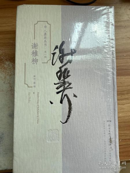 学人墨迹丛书·第一辑:谢稚柳
