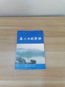 惠州西湖新志