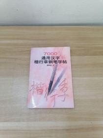 7000通用汉字楷行草钢笔字帖.
