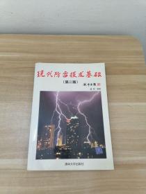 现代防雷技术基础(第2版)