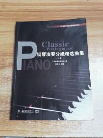 钢琴演奏分级精选曲集 上册