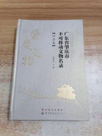 广东省肇庆市不可移动文物名录(四会篇)