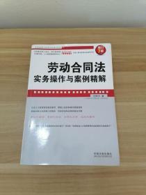 企业法律与管理实务操作系列:劳动合同法实务操作与案例精解(增订7版)