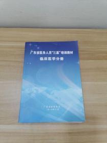 """广东省医务人员""""三基""""培训教材临床医学分册"""