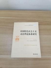 中国特色社会主义司法理论体系研究