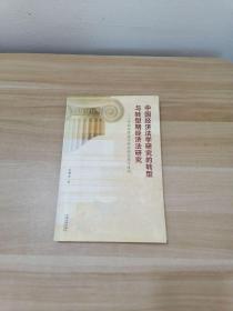 中国经济法学研究的转型与转型期经济法研究:中国经济法学理论的反思与追问【签赠本】