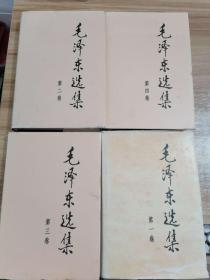 毛泽东选集 [1-4]4册合售