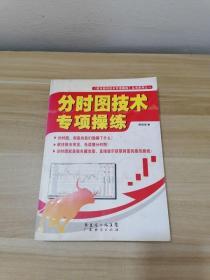 股市赢利技术专项操练丛书系列:分时图技术专项操练