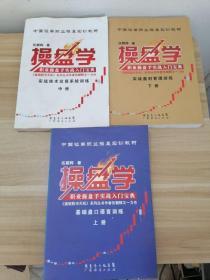 中国证券职业操盘实训教材:操盘学(上中下三册全)