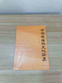 中国典籍与文化论丛  第二十三辑
