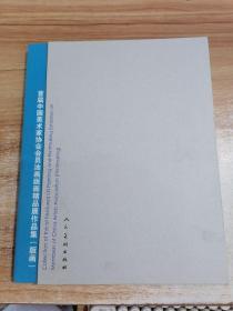 首届中国美术家协会会员,油画版画精品展作品集(版画卷)