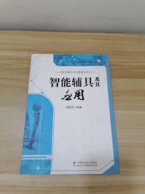 提升晚年生活质量丛书:智能辅具及其应用