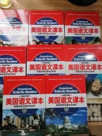 美国语文课本 权威双语版【全8册】
