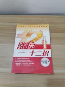 涨停十二招(2013年白金修订版)