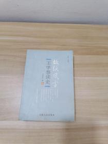 王学泰读史