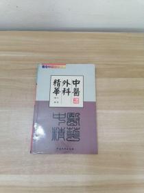 名老中医精华系列: 中医外科精华
