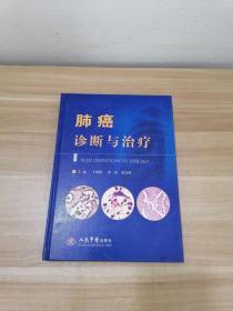 肺癌诊断与治疗