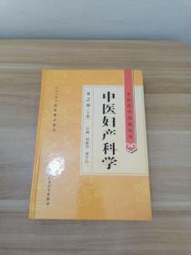 中医药学高级丛书·中医妇产科学(2版)下册