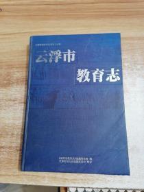 云浮市教育志