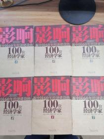 影响新中国60年经济建设的100位经济学家.【6册合售】
