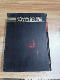 资治通鉴 上册(精装16开)