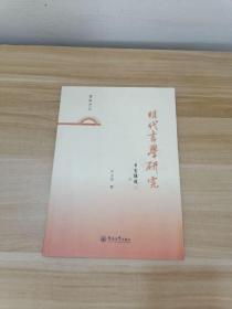 明代书学研究(暨南艺丛)【签赠本】