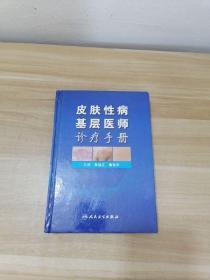皮肤性病基层医师诊疗手册