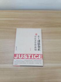 基于司法公正的司法者管理激励