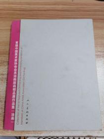 首届中国美术家协会会员,油画版画精品展作品集(油画卷)
