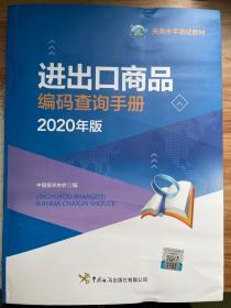 进出口商品编码查询手册(2020年)