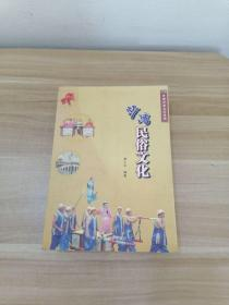 番禹教育文化场研究