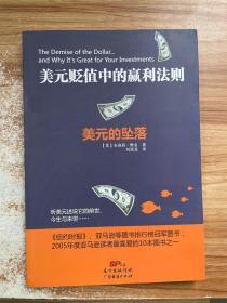 美元贬值中的赢利法则:美元的坠落