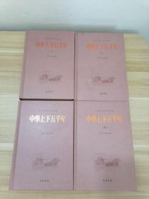中华传统国学经典:中华上下五千年(全4册)