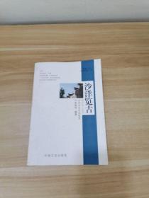 沙洋览古(中华第一县《经典沙洋》丛书) 沙洋历史文化考览
