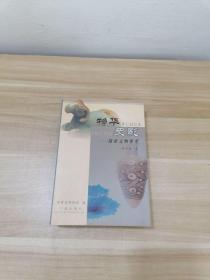 物华史影:陇原文物赏萃