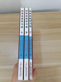 四快高效学习法全三册