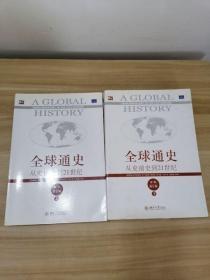 全球通史-从史前史到21世纪-(上下册)(第7版)(修订版)