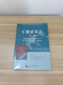 C数值算法