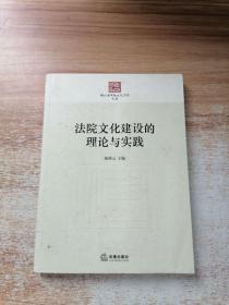 佛山市中级人民法院文丛:法院文化建设的理论与实践