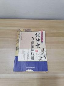 张仲景医学全书:张仲景方剂临床应用(第2版)